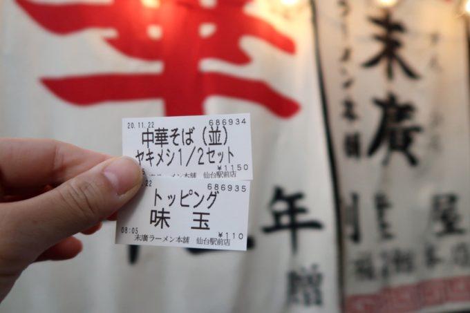 仙台「末廣ラーメン本舗 仙台駅前分店」の食券を購入して入店待ちの列に並ぶ