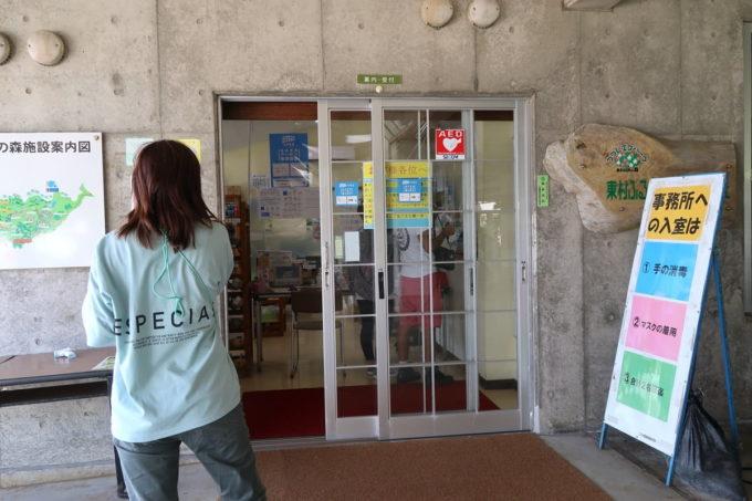 沖縄県東村「つつじエコパーク」受付でチェックインの列に並ぶ