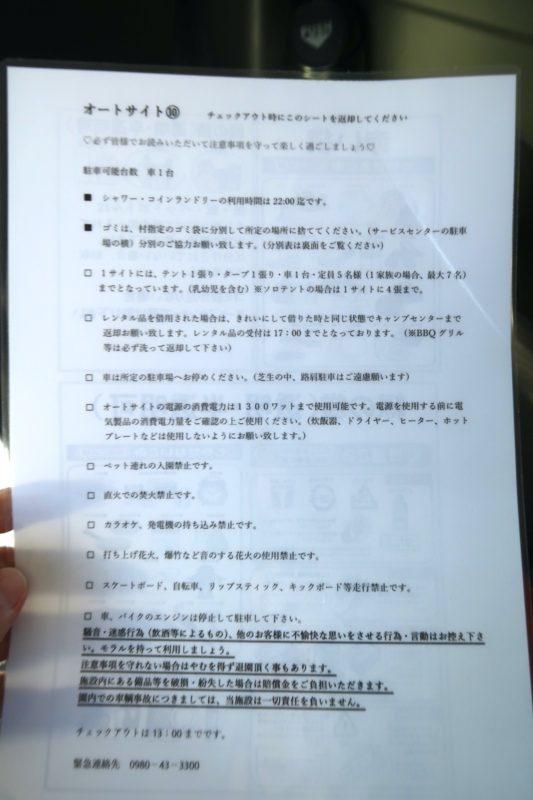 沖縄県東村「つつじエコパーク」キャンプ場のオートサイトの注意事項・案内