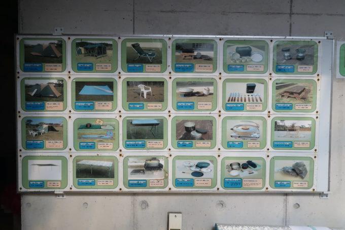 沖縄県東村「つつじエコパーク」キャンプ場のレンタル品一覧