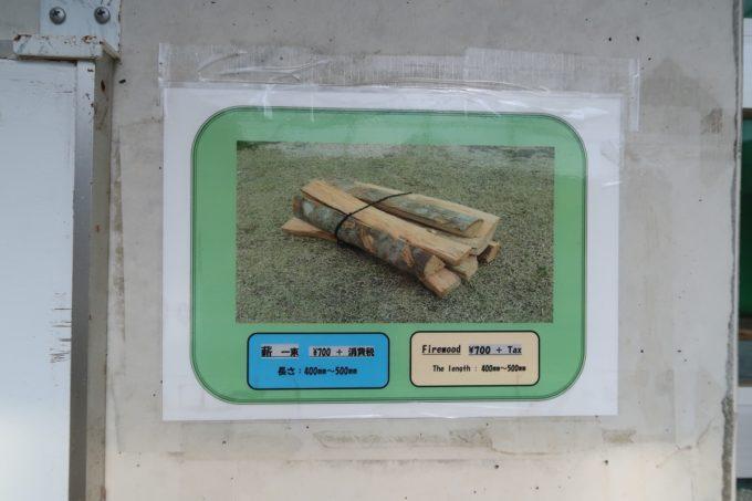 沖縄県東村「つつじエコパーク」キャンプ場では薪の販売もしている