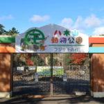 仙台市の「八木山動物公園」に行ってきた