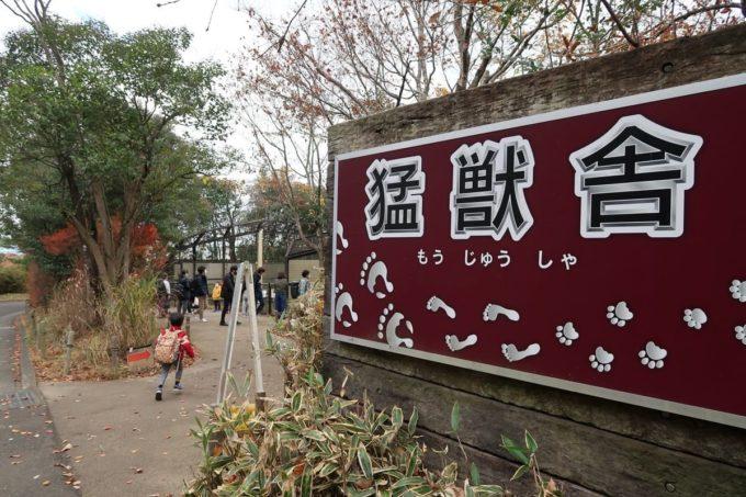 仙台市「八木山動物公園」猛獣舎の入り口
