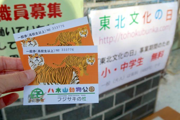 仙台市「八木山動物公園」の入場チケット