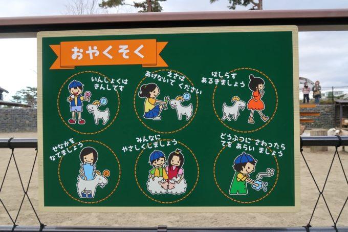 仙台市「八木山動物公園」ふれあいの丘のおやくそく