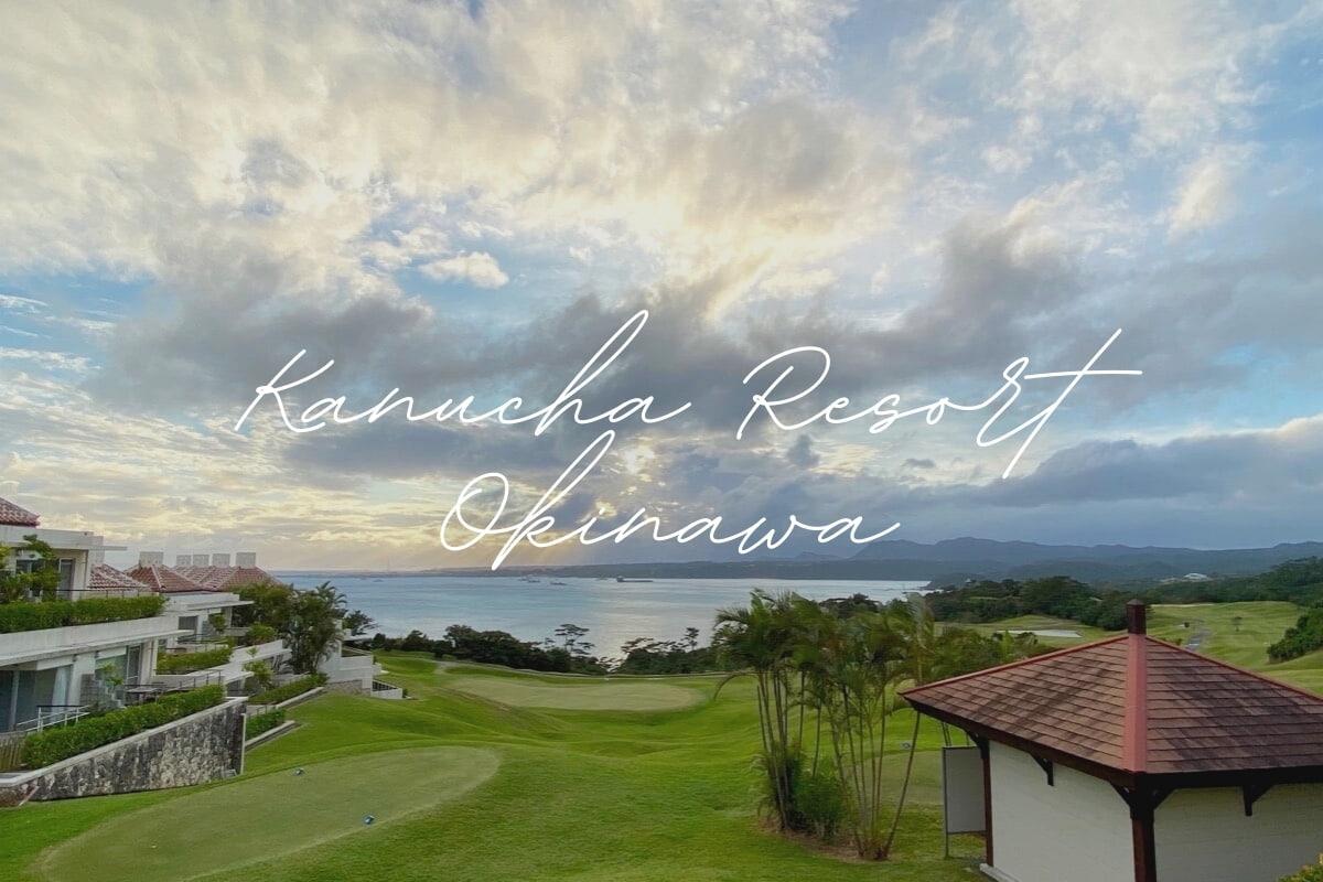 沖縄の老舗「カヌチャリゾート」のMV