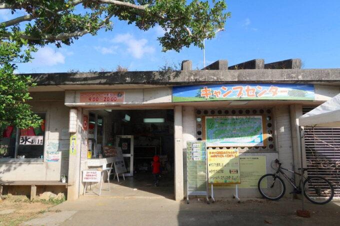 沖縄県総合運動公園にあるキャンプ場のキャンプセンター建物