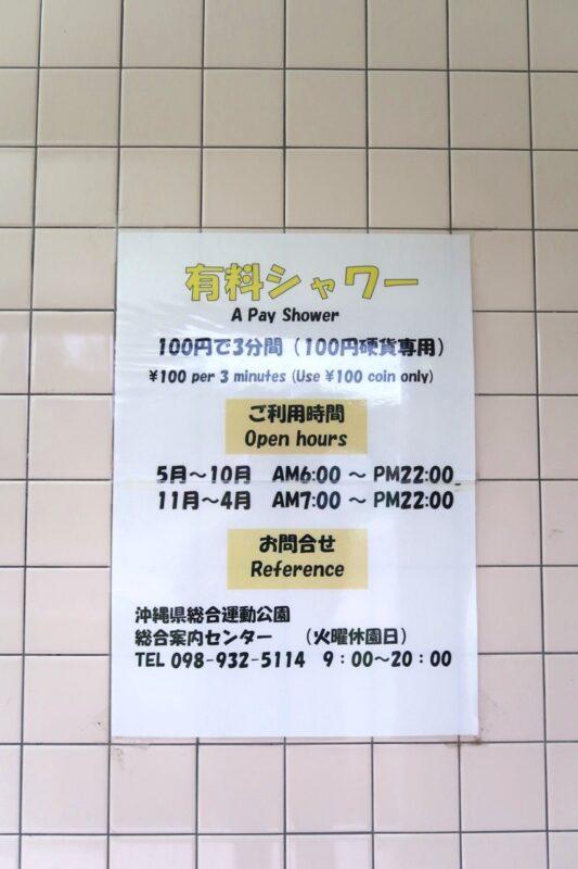 沖縄県総合運動公園キャンプ場のシャワー料金と利用時間