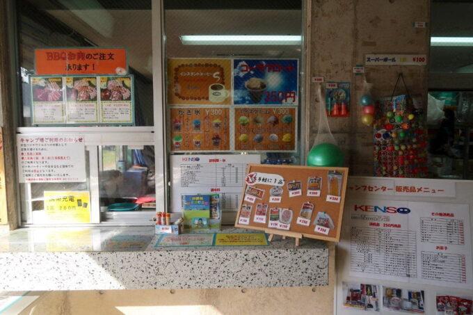 沖縄県総合運動公園キャンプ場の受付窓口