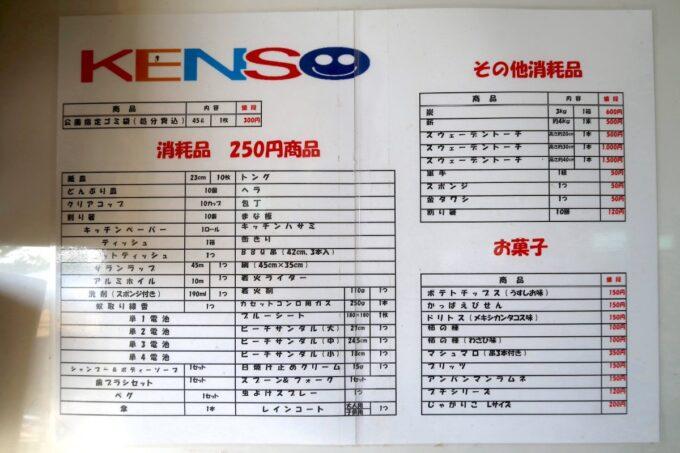 沖縄県総合運動公園キャンプ場の備品類の料金表