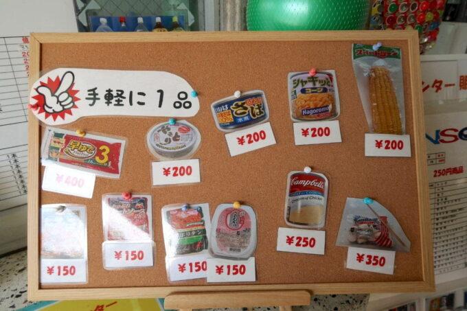 沖縄県総合運動公園キャンプ場でううられている食品など