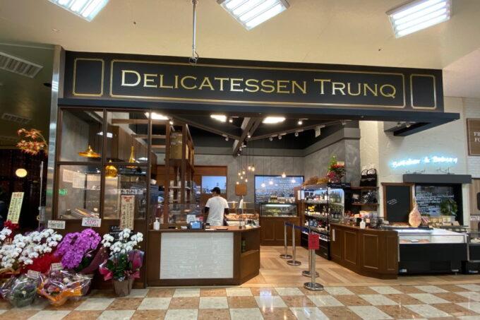 那覇市おもろまちのアップルタウンにある「デリカテッセントランク ブッチャー&ベーカリー(DELICATESSEN TRUNQ Butcher & Bakery)」の外観