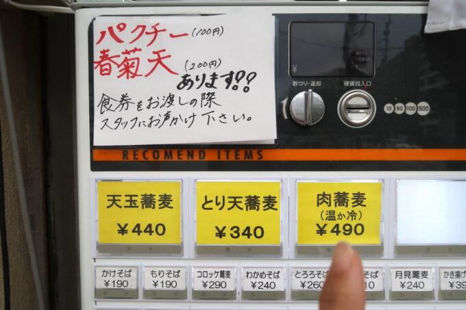 那覇市久茂地「永當蕎麦」肉蕎麦(490円)の食券を買う
