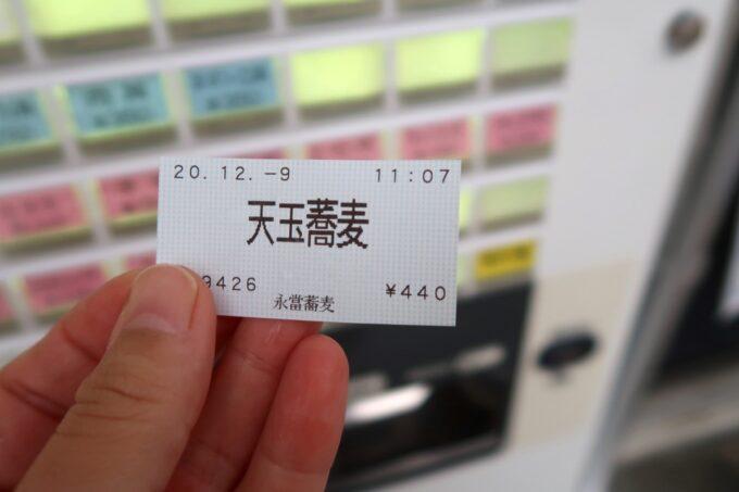 那覇市久茂地「永當蕎麦」天玉蕎麦(440円)の食券