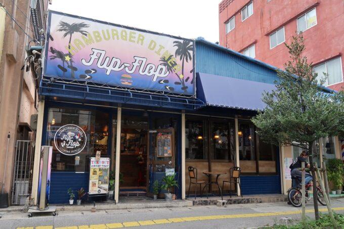那覇市安里「HAMBURGER DINER FLIP-FLOP(ハンバーガーダイナー フリップフロップ)」の外観