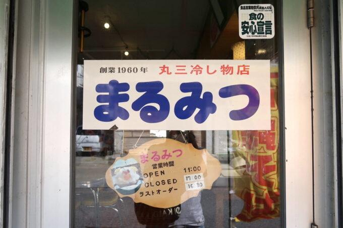 糸満「 まるみつ(丸三冷し物店)」の入り口ドア