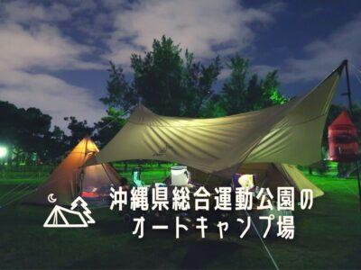沖縄県総合運動公園キャンプ場のMV