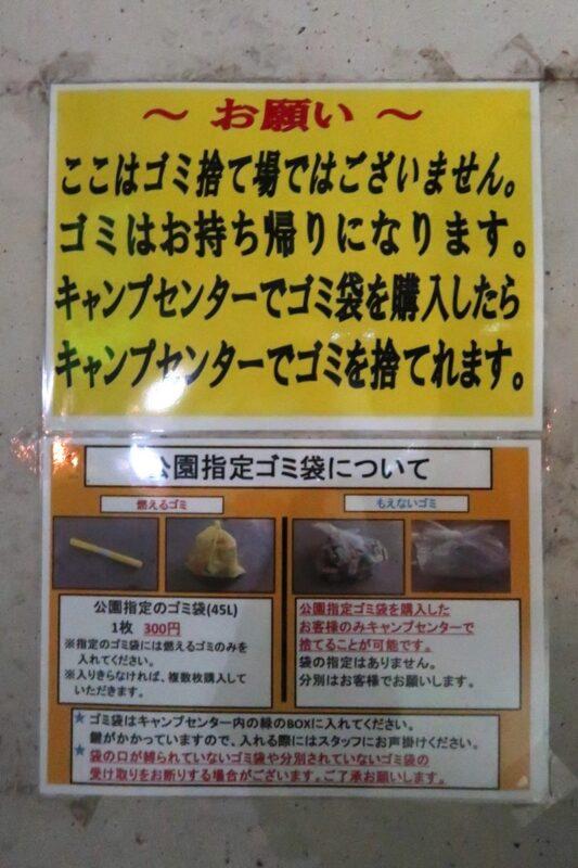 沖縄県総合運動公園キャンプ場ではゴミ袋を購入すると捨てて帰れる