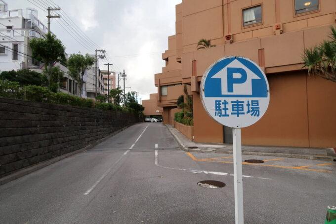 那覇市泉崎「沖縄ハーバービューホテル」の駐車場の案内看板