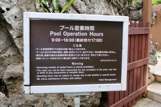 那覇「沖縄ハーバービューホテル」ガーデンプールの営業時間は9時〜18時だった