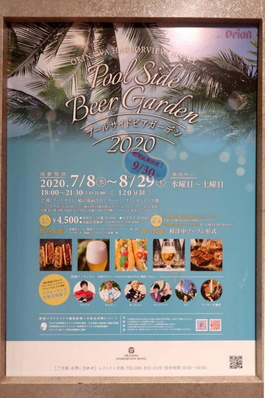 那覇市泉崎「沖縄ハーバービューホテル」で毎年夏に行われているプールサイドビアガーデンのポスター