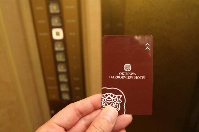 那覇「沖縄ハーバービューホテル」のカードキー