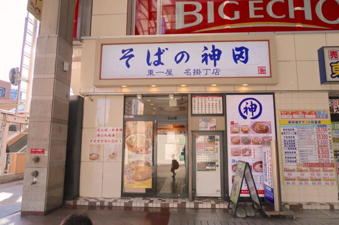 仙台駅前「そばの神田 東一屋 名掛丁店」の外観