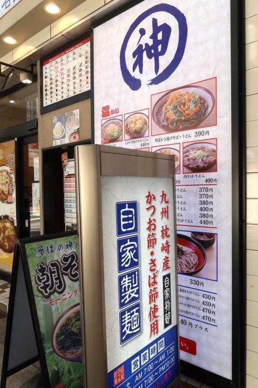 「そばの神田 東一屋 名掛丁店」店前には自家製麺の看板が出ていた