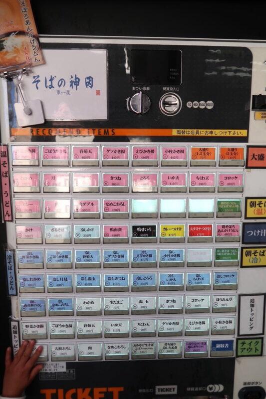 「そばの神田 東一屋 名掛丁店」の券売機とメニュー
