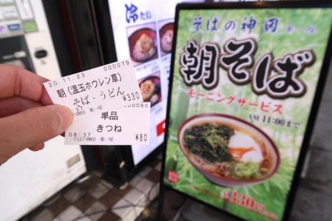 「そばの神田 東一屋 名掛丁店」の店前にあった看板と食券