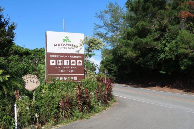 沖縄県東村「又吉コーヒー園」の看板