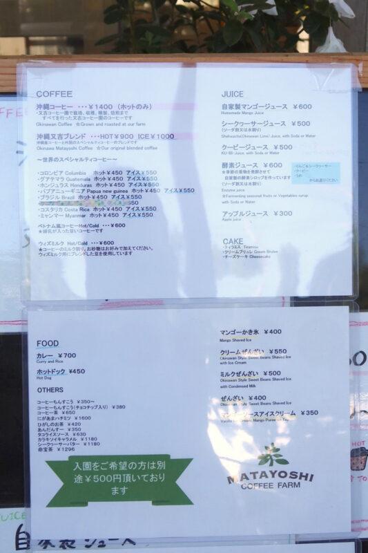 沖縄県東村「又吉コーヒー園」コーヒーやカフェのメニュー表