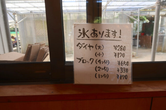 沖縄県東村「又吉コーヒー園」キャンプ向けの氷も売られていた
