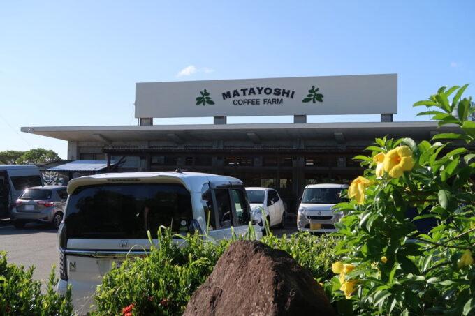 沖縄県東村「又吉コーヒー園」の外観を遠巻きに眺める