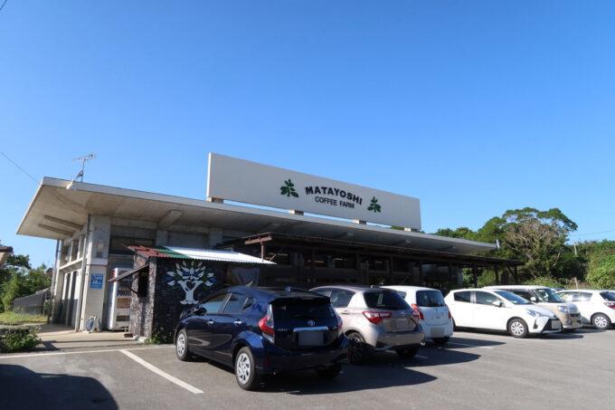 沖縄県東村「又吉コーヒー園」の外観と駐車場
