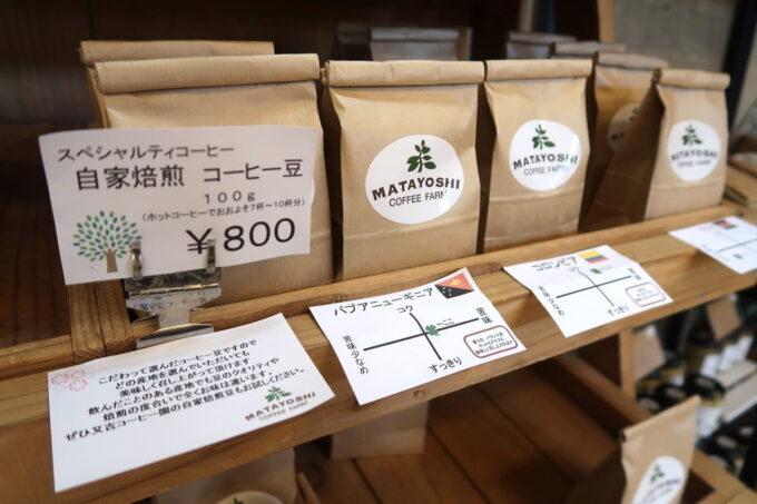 沖縄県東村「又吉コーヒー園」の自家焙煎コーヒー豆が売られていた
