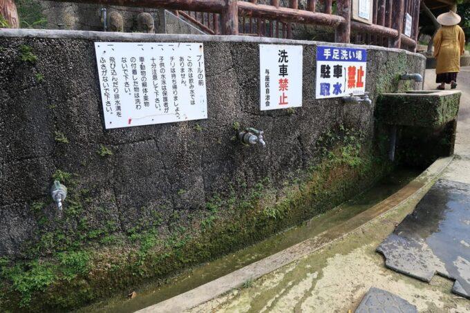 糸満「与座川(ヨザガー)」の手足洗い場
