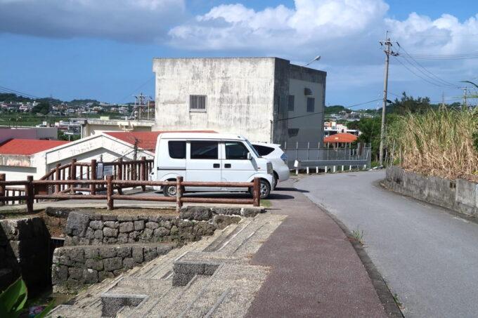 糸満「与座川(ヨザガー)」の上側にある駐車場
