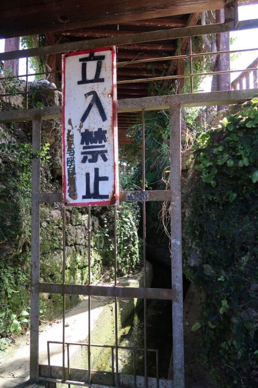 糸満「与座川(ヨザガー)」水路の上流は立ち入り禁止になっている