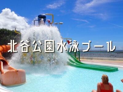 「北谷公園水泳プール」のMV
