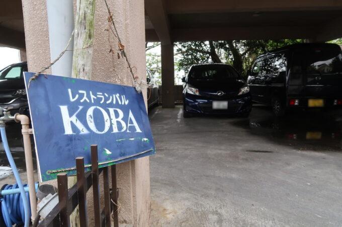 宜野湾「隠れ家レストラン KOBA」の駐車場と看板