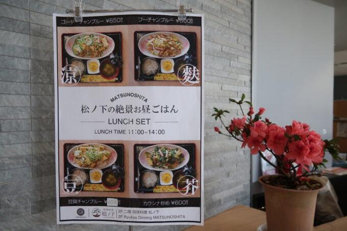万座毛「琉球料理 松ノ下」では11時〜14時にランチセットを提供している