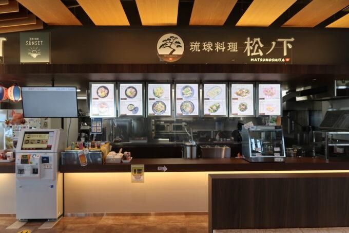 万座毛にある「琉球料理 松ノ下」のお店
