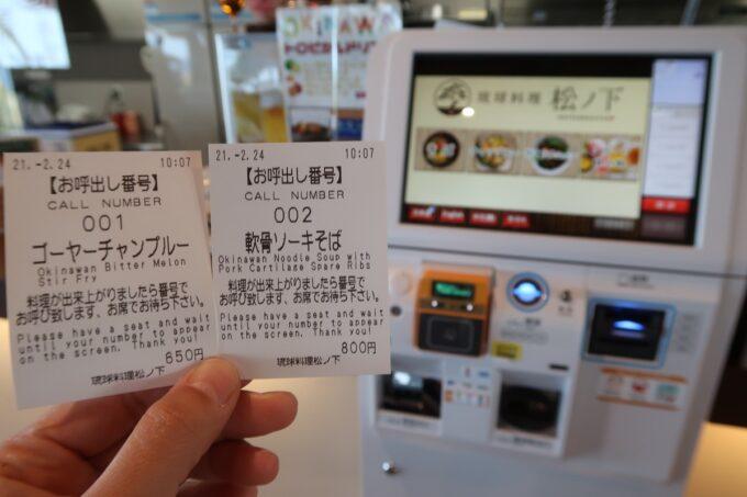 万座毛「琉球料理 松ノ下」の食券を購入