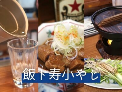 那覇市松尾「飯ト寿小やじ」メインビジュアル