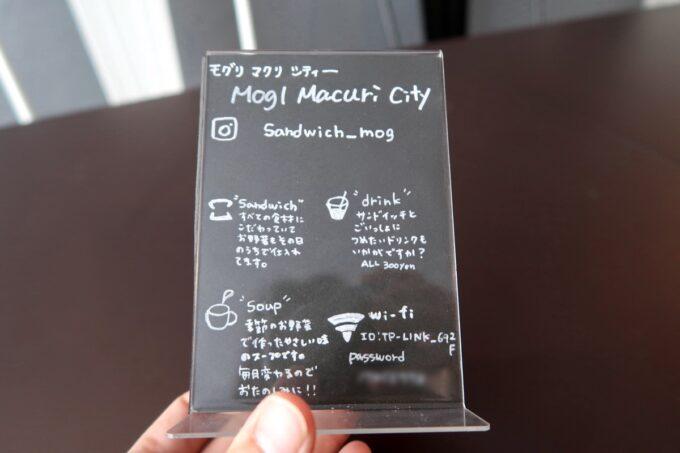 那覇市久茂地「Mogul macuri city(モグリマクリシティ)」卓上に置かれたPOP
