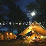 沖縄県金武町「ネイチャーみらい館」のMV