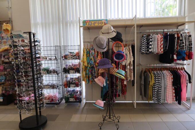 沖縄県金武町「ネイチャーみらい館」の売店で売られる衣類