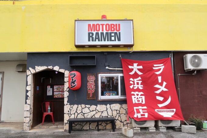 沖縄県本部町「大浜商店」の外観