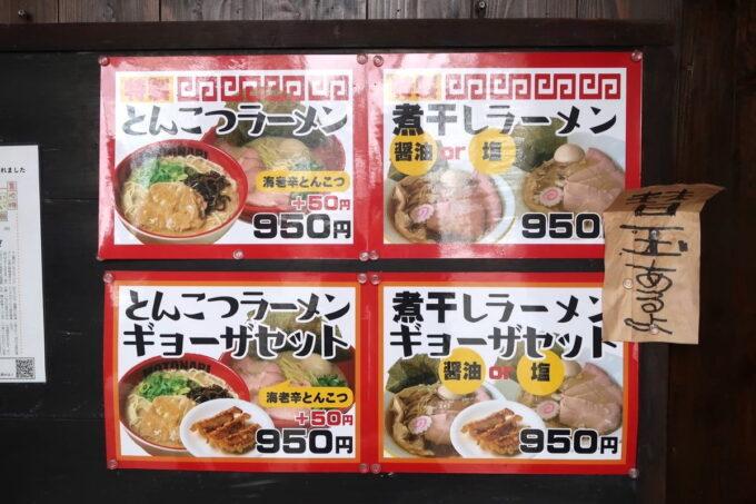 沖縄県本部町「大浜商店」のメニュー表